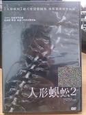 挖寶二手片-C06-048-正版DVD-電影【人形蜈蚣2】-超尺度變態續集(直購價)
