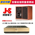 HI-FI 音響套裝超值特賣~JS 淇譽 SA1 無線藍芽綜合擴大機+3/5a 經典複刻Hi-Fi 書架音箱~限量優惠中