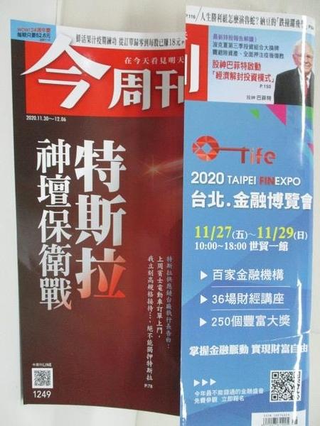 【書寶二手書T8/雜誌期刊_I86】今周刊_1249期(2020/11/30-12/6)_特斯拉神壇保衛戰