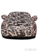 車罩 牛津布汽車車衣車罩套防曬防雨隔熱厚通用冬季保暖加厚防凍防雪罩 交換禮物