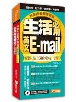 二手書博民逛書店《生活必用英文E-mail複製貼上30秒抄完一封信,抄來抄去都抄