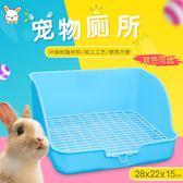 狗廁所兔子廁所 龍貓 荷蘭豬豚鼠廁所 兔兔三角廁所 小寵物廁所用品免運