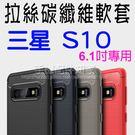 【拉絲碳纖維】SAMSUNG 三星 Galaxy S10 G973F 6.1吋 防震防摔 拉絲碳纖維軟套/保護套/背蓋/全包覆/TPU-ZY