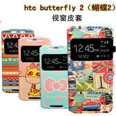 King*Shop~韓國彩繪開窗 htc butterfly2手機套 蝴蝶2手機殼 保護套翻蓋皮套 视窗卡通彩繪