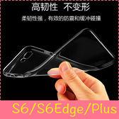 【萌萌噠】三星 Galaxy S6/S6Edge/Plus  裸機柔軟輕薄款 全包防摔 透明矽膠軟殼 手機殼 手機套