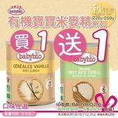 Babybio 寶寶水果米精220g+贈第一階段米精200g