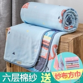 六層毛巾被純棉紗布毛毯單人兒童午睡小被子【聚可愛】