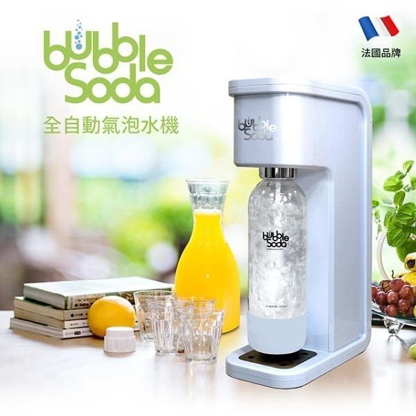 【南紡購物中心】【法國BubbleSoda】全自動氣泡水機-花漾藍 BS-305