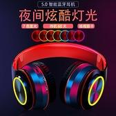耳罩式耳機 發光藍芽耳機頭戴式重低音OPPO華為vivo手機無線運動游戲耳麥通用快速出貨快速出貨