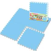 【LOG樂格】環保PE棉粉彩巧拼墊 -天空藍 (60X60cmX厚2cmX4片) 拼接墊/地墊