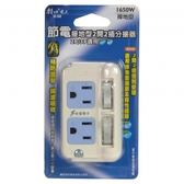 節電接地型2開2插分接器 (混色)