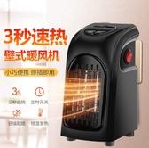 現貨閃發 暖氣循環機電暖器 迷你暖風機 速熱暖氣器 衛浴暖器 電暖爐 暖風扇