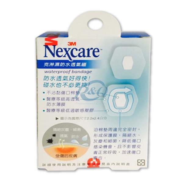 專品藥局 3M Nexcare 克淋濕防水透氣繃 (滅菌) 1公分以下傷口用 (2.2x2.4cm) 15片 【2001666】