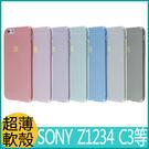 索尼 Sony C3 Z1 Z2 Z3 Z4 T2 T3 Z5 M4 M5 Z3mini 清水套 超薄 手機殼 TPU 軟殼 透明殼 手機套