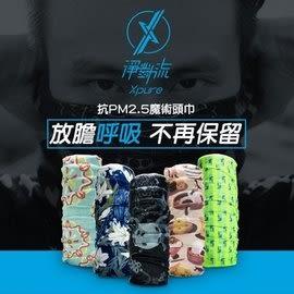 [中壢安信]Xpure 淨對流 魔術頭巾 防止 空氣髒汙 PM2.5 / 抗UV 紫外線