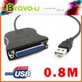 Bravo-u USB to 25-pin(母) 標準印表機連接線(0.8米)