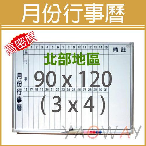 【耀偉】高密度行事曆白板120*90 (4x3尺)【僅配送台北地區】