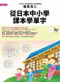 (二手書)從日本中小學課本學單字:體驗日本小學老師授課慣用的「穿針引線教學法..