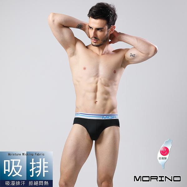 男內褲【MORINO摩力諾】經典素色吸排三角褲 黑色