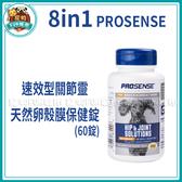 美國8in1 PROSENSE 速效型關節靈 天然卵殼膜保健錠(60錠) 犬用 保健品 狗用 高齡犬 老犬