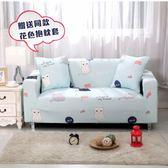 高彈力萬用 可愛貓咪彈性沙發套-1人坐(贈同款抱枕套x1) 沙發套 沙發罩 椅套 萬用