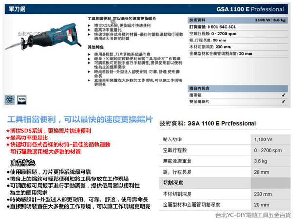 【台北益昌】附5片原廠鋸片 德國 博世 BOSCH GSA 1100 E 水平 軍刀鋸 附LED照明