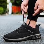 運動鞋男士透氣跑步鞋飛織網面休閒鞋男子大碼訓練鞋防臭 快速出貨
