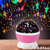 【感恩禮物】星空投影燈浪漫充電小夜燈滿天星夢幻旋轉兒童臥室燈情侶生日禮物『芭蕾朵朵』