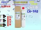 【巡航淨水】OCEAN淨水器CH-350.3MEverpure濾頭共用家庭飲水機咖啡機濾水器製冰機過濾器貨號:6157