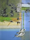 【書寶二手書T1/動植物_OMY】鷗鷺望畿-雲嘉南濱海生態之旅自然資源解說手冊_陳東瑤