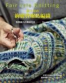 (二手書)風工房的絢麗費爾島編織:剪開織片的傳統巧技──Steeks