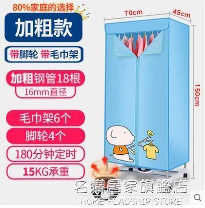 夏晴家用小型干衣烘干機大容量嬰兒宿舍衣服速干衣烘烤風干衣柜 NMS名購新品