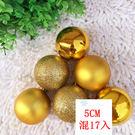 聖誕電鍍球.金球5CM混合17入 聖誕節...