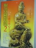 【書寶二手書T9/宗教_LJS】與菩薩對話2-菩薩在你心上_黃子容