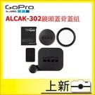 GoPro ALCAK-302鏡頭蓋背蓋組《台南/上新/原廠公司貨》