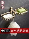 免打孔浴室置物架太空鋁肥皂盒壁挂肥皂網瀝水香皂盒肥皂架衛生間  快速出貨