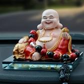 汽車擺件搖頭彌勒佛像車載香水座式車內平安擺設【聚寶屋】