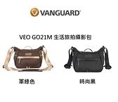 【聖影數位】VANGUARD 精嘉-VEO GO21M 生活旅拍攝影包-雙色可選【公司貨】