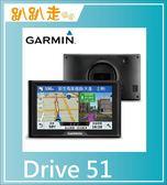 【現貨】Garmin Drive51玩樂達人 5吋入門衛星導航機 GPS測速照相 保固一年 高CP值(贈擦拭布+三孔充)