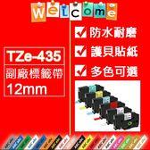 【好用防水防油標籤】BROTHER TZe-435/TZ-435副廠標籤帶(12mm)~適用PT-P900W.PT-E850TKW.PT-P950NW