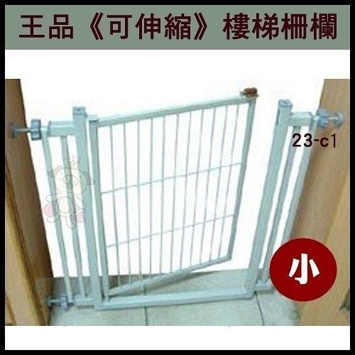 *WANG* 王品《可伸縮》樓梯柵欄(小)【23-c1】 //補貨中