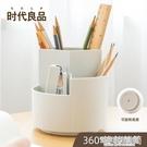 360度旋轉筆筒創意時尚可愛文具學生桌面北歐個性簡約斜插式收納ins盒 居家家生活館