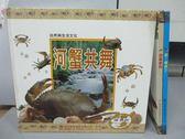 【書寶二手書T3/少年童書_PAH】河蟹共舞_恐龍家族_耶!電來了_共3本合售