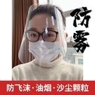 防飛沫護罩頭罩面屏油濺噴嚏廚房炒菜遮臉面...