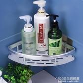 衛生間浴室廁所太空鋁置物架牆面壁掛式洗手間收納架免打孔角落架 1995生活雜貨NMS