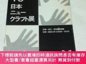 二手書博民逛書店'70罕見日本ニュークラフト展Y449231 日本デザイナークラフトマン協會 出