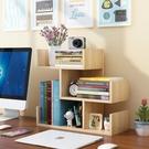書架 簡易桌上小書架兒童桌面置物架學生家用書柜簡約辦公收納柜省空間 快速出貨