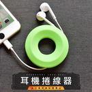 (金士曼) 耳機捲線器 耳機 理線器 傳...