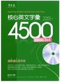 核心英文字彙 2251-4500 LEVELS 3&4