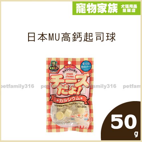 寵物家族-日本MU高鈣起司球 50g